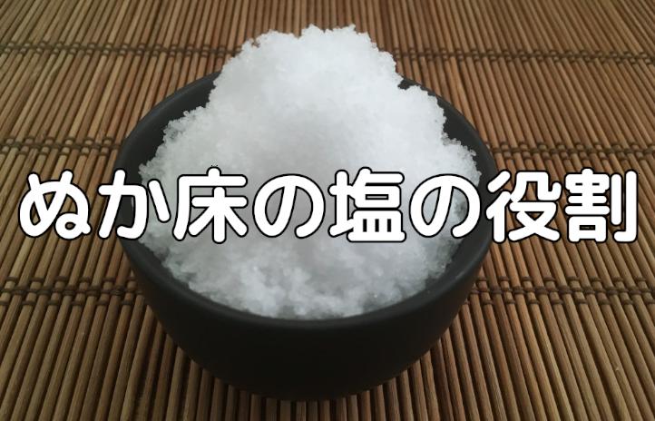 ぬか床の塩の役割