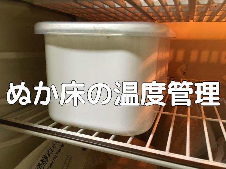 ぬか床の温度管理②