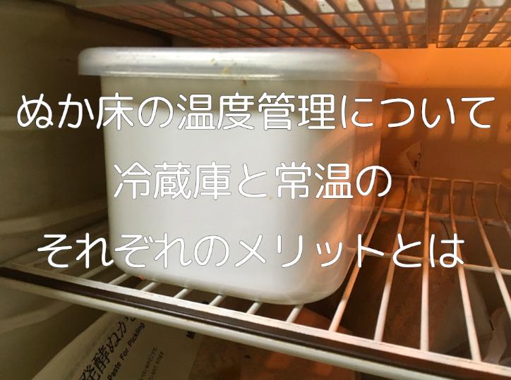 ぬか床の温度管理①