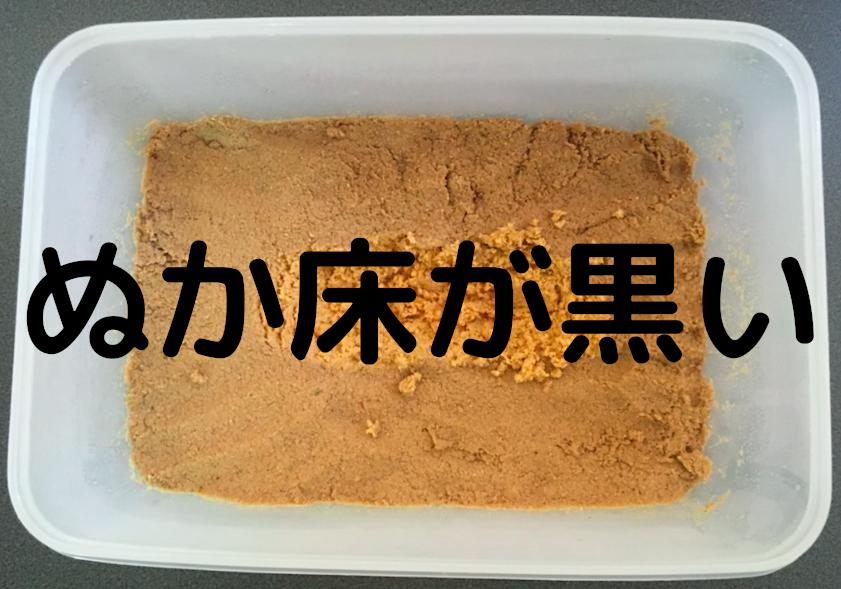 nukadokokuroi②