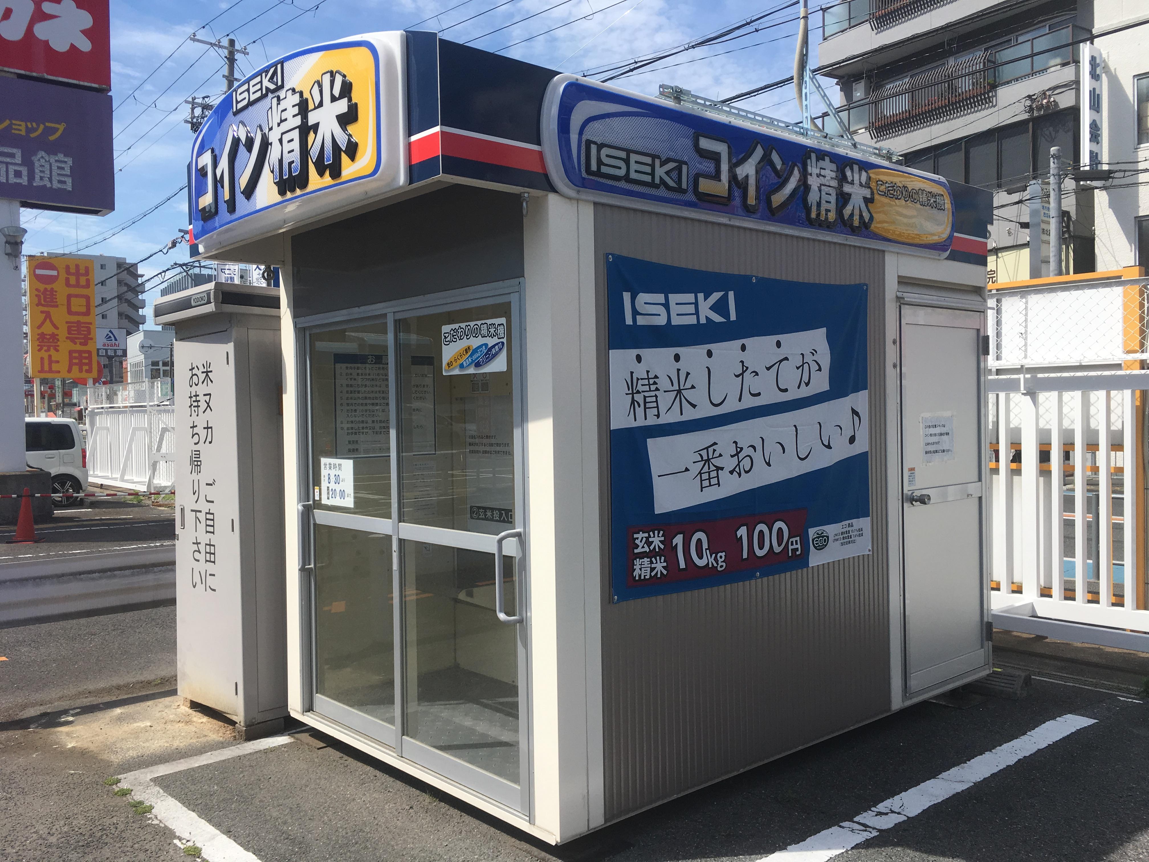 ISEKIコイン精米機