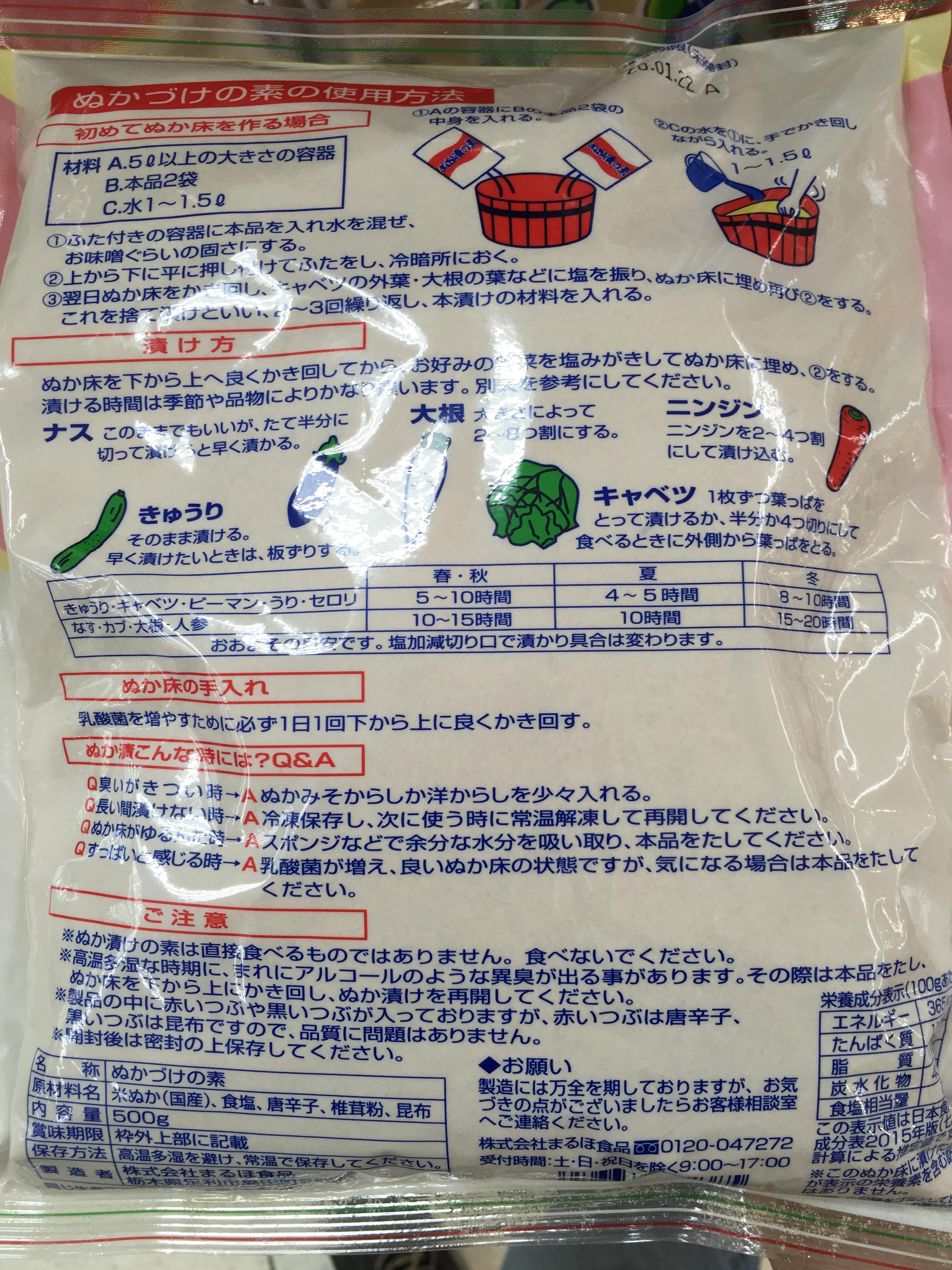 スーパーで売っている「ぬかづけの素」の袋の裏