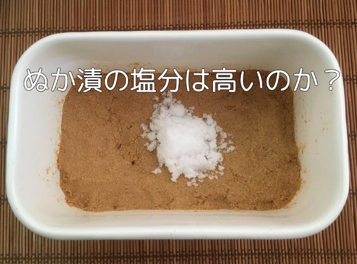 ぬか漬けの塩分は高いのか?①
