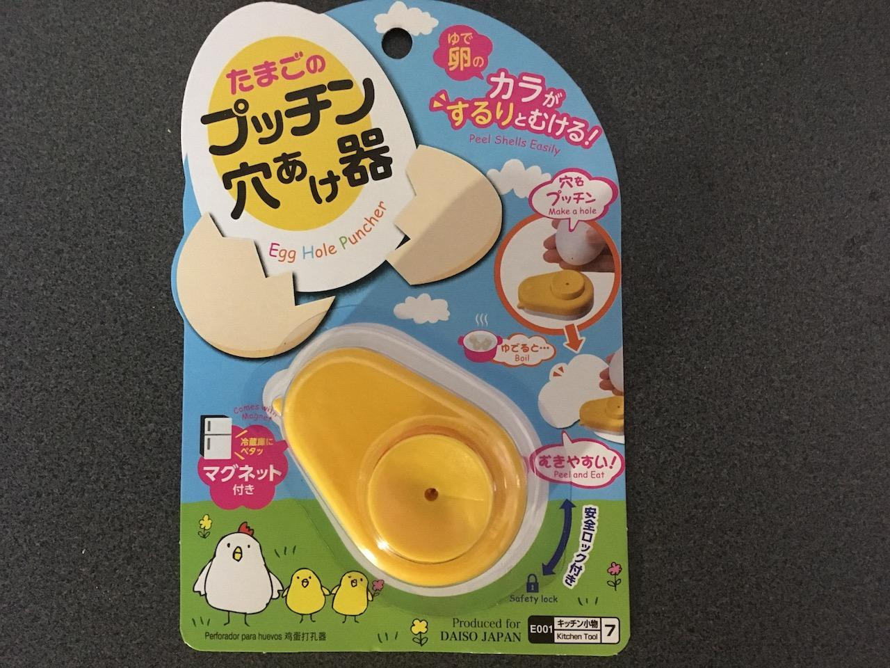 100均で売っている卵に穴を開ける道具