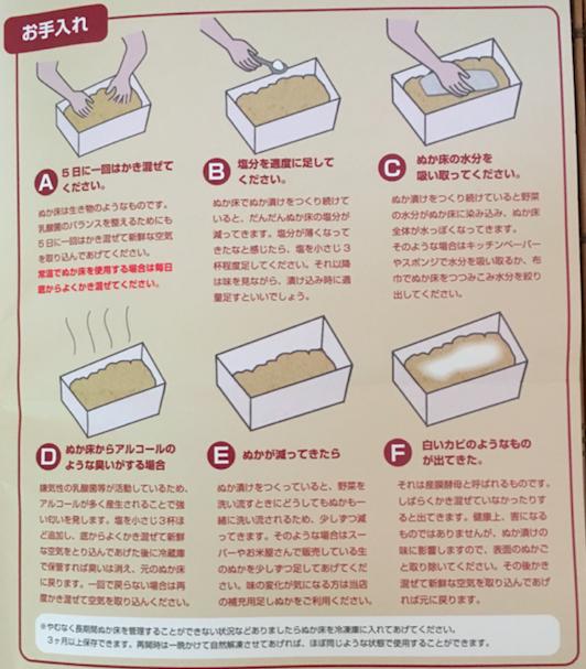 樽の味のぬか床のお手入れ方法