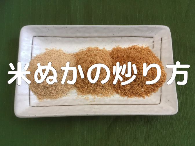 米ぬかを炒るやり方②