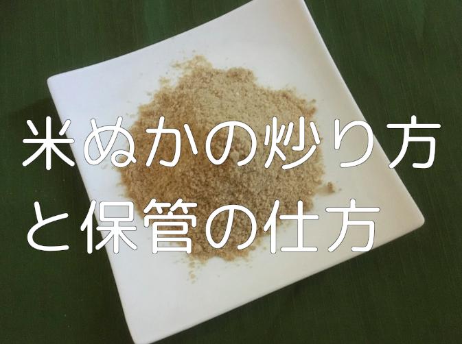 米ぬかを炒るやり方①