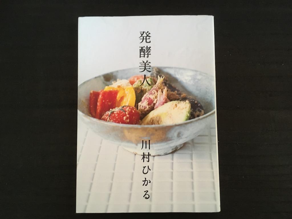 発酵美人 著者:川村ひかる