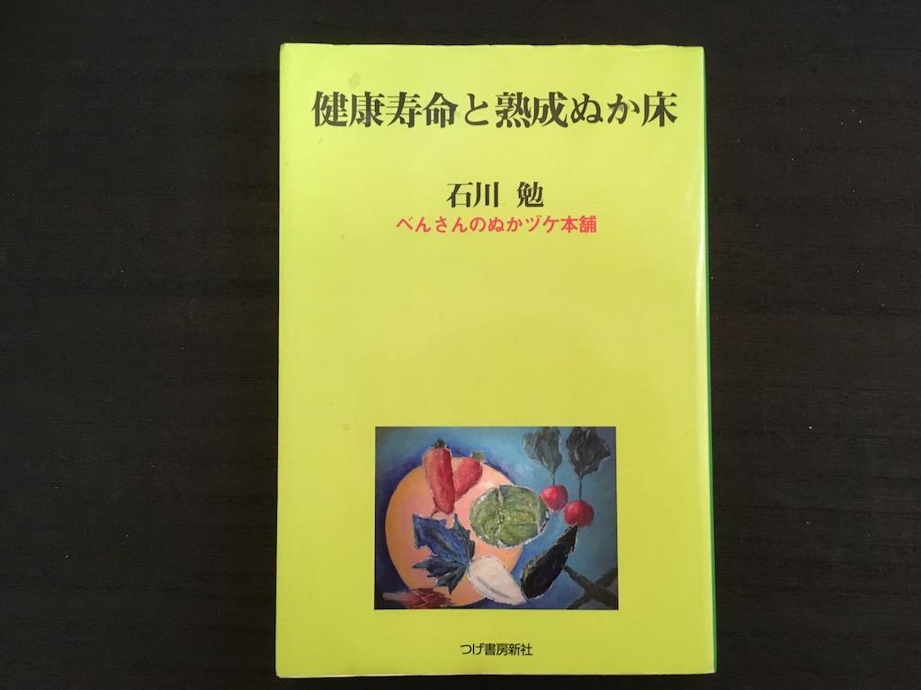 健康寿命と熟成ぬか床 著者:石川勉