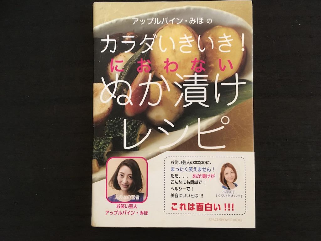 アップルパイン・みほのカラダいきいき! におわないぬか漬けレシピ 著者:アップルパインみほ