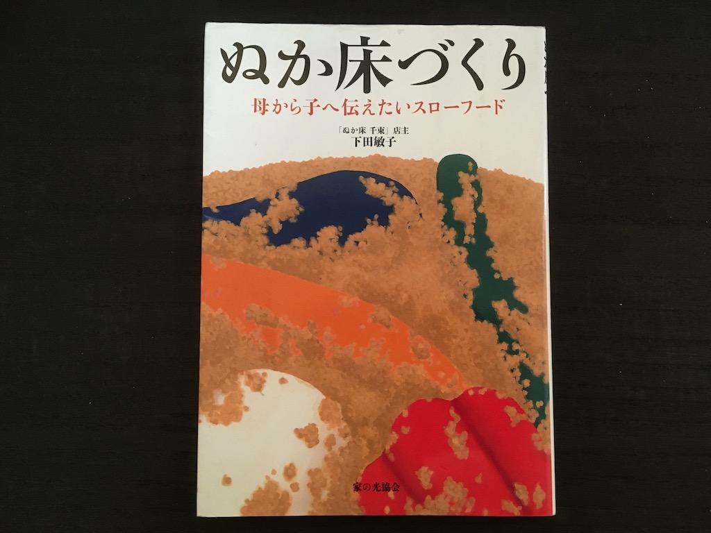 ぬか床づくり―母から子へ伝えたいスローフード 著者:下田敏子