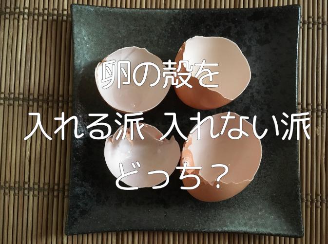 ぬか床に卵の殻を入れるか?①