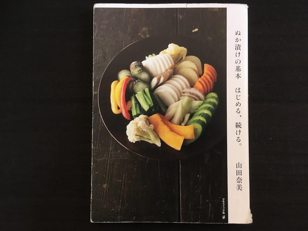 はじめる、続ける。 ぬか漬けの基本 著者:山田奈美