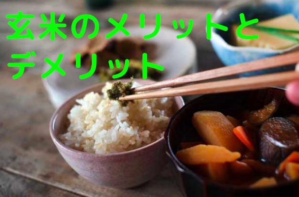 玄米のメリット②