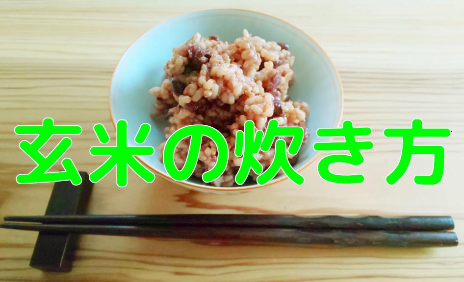 玄米の炊き方②