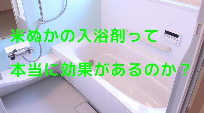 米ぬかの入浴剤①