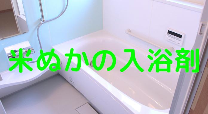 米ぬかの入浴剤②