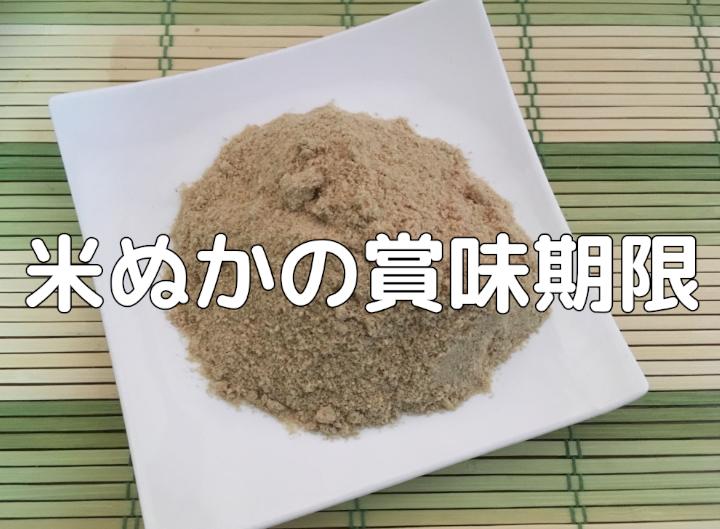 米ぬかの保存方法と賞味期限②