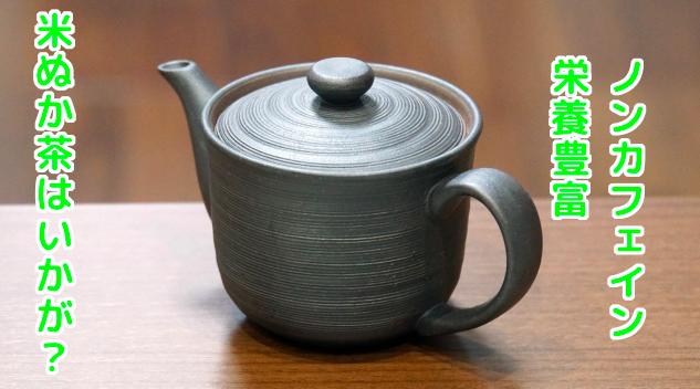 米ぬかのお茶を作りやり方