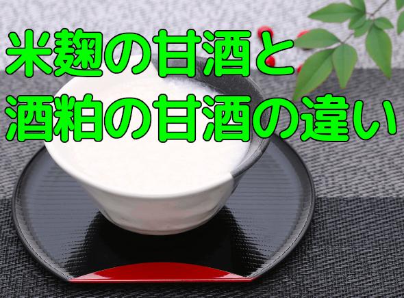 米麹の甘酒と酒粕の甘酒の違い