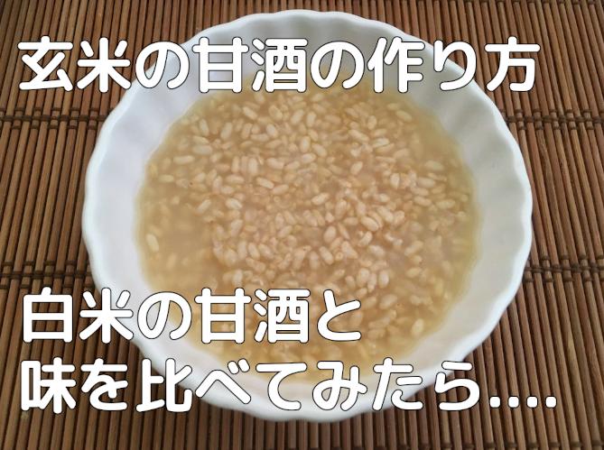 玄米の甘酒を作ってみる①