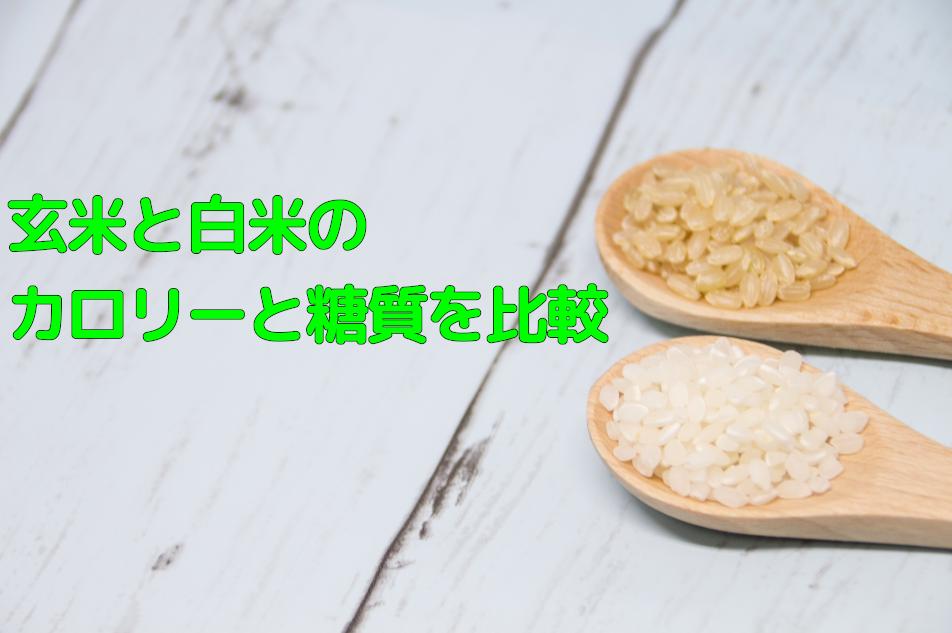 玄米と白米のカロリーと糖質②