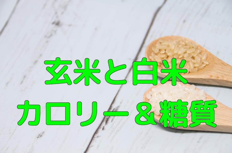 玄米と白米のカロリーと糖質