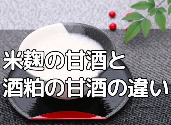 米麹の甘酒と酒粕の甘酒の違いについて