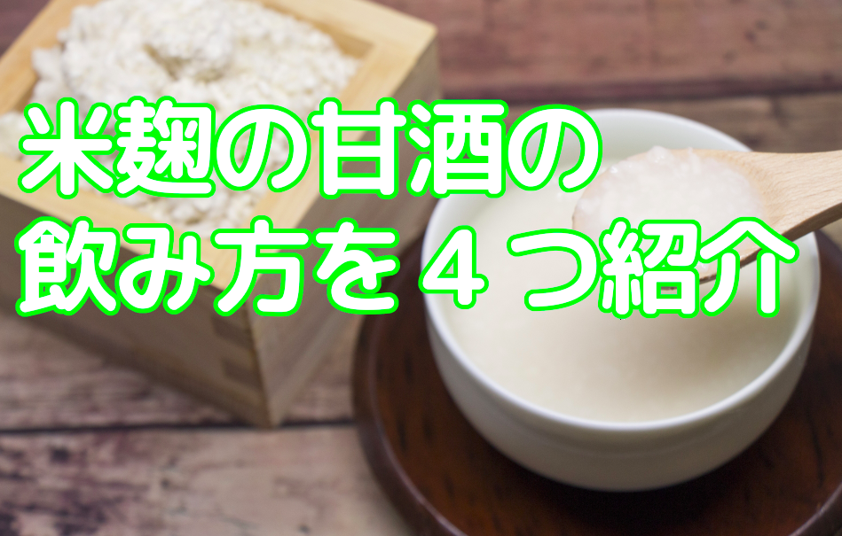 米麹の甘酒の飲み方①