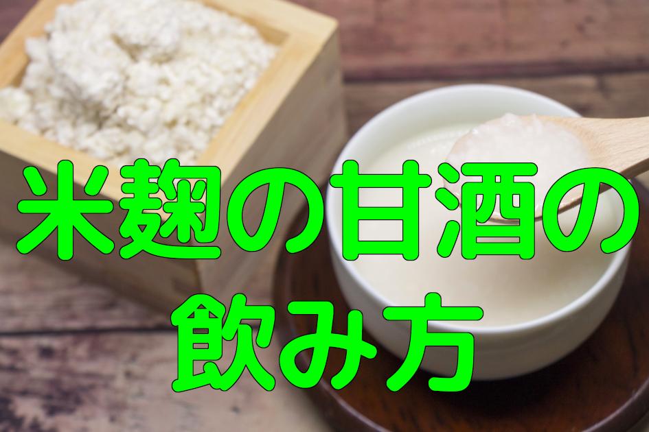 米麹の甘酒の飲み方②