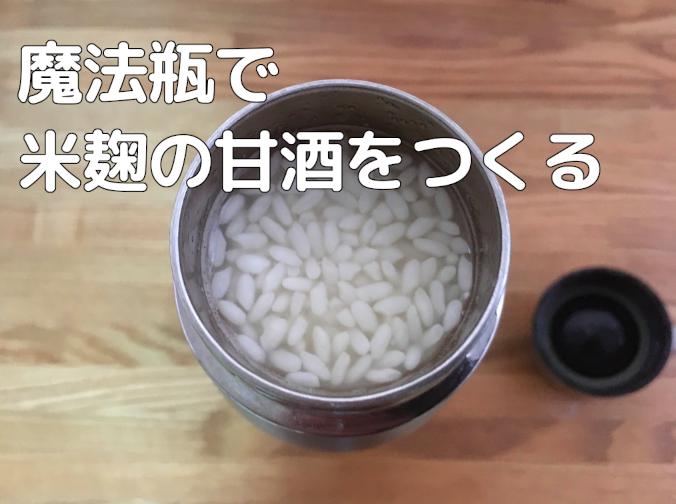 魔法瓶で米麹の甘酒を作ってみよう