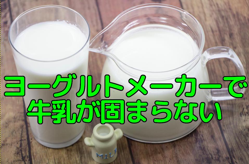 ヨーグルトメーカーで牛乳が固まらない