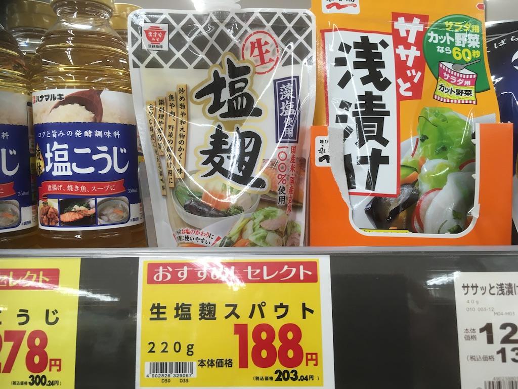 スーパーで売っている塩麹①